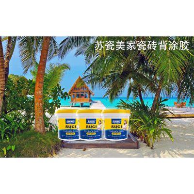 山西省苏瓷美家厂家直销瓷砖背涂胶 瓷砖背胶,瓷砖背涂胶,瓷砖背涂