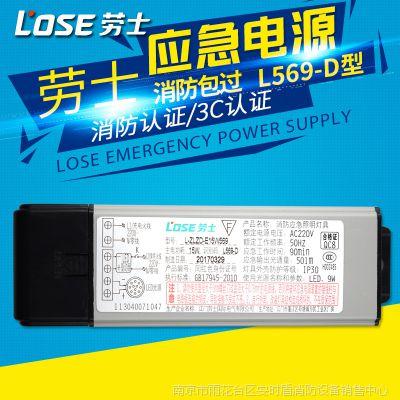 劳士 新国标消防应急筒灯 螺口节能灯 筒灯应急电源 电池 L569