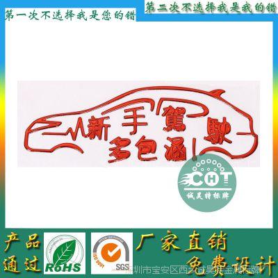 上海厂家直销 汽车铭牌定做三维立体标贴生产软塑料分体商标
