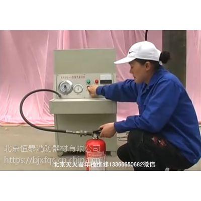 北京灭火器维修价格 北京灭火器年检报价 检测维修多少钱一个