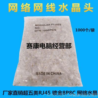 厂家 优质超五类水晶头 网络水晶头RG45水晶头 超五类网线水晶头