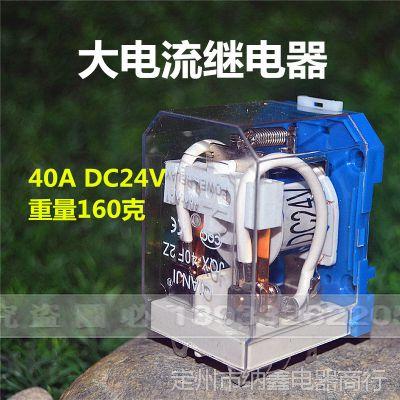 大功率电磁继电器 JQX-40F2Z DC24V 银点小型电磁继电器  40A继电