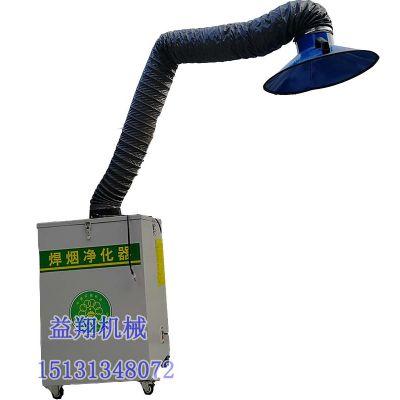 益翔河北邢台焊烟机单臂双臂可移动电焊机空气净化设备