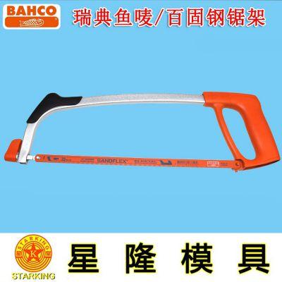 BAHCO百固鱼唛鱼牌锯架代理商浅析12寸锯弓架安装方法