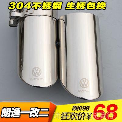 大众新朗逸一出二双排气管尾喉朗逸1.6L改装1.4T尾喉专用装饰