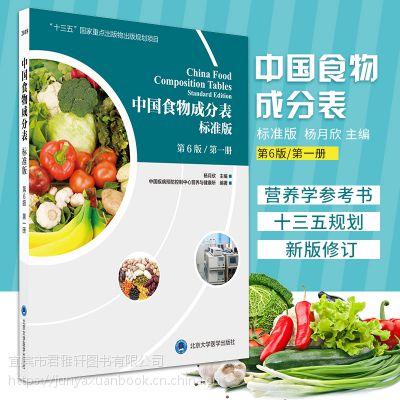 2018中国食物成分表标准版(第6版 )