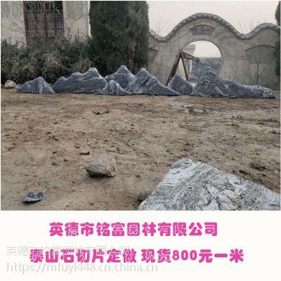 广东切片石价格 天然切片石多少钱 定做一块山型的景观石多少钱?