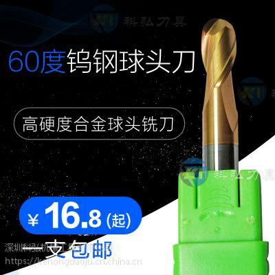 科弘60度钨钢铣刀涂层球头铣刀2刃CNC数控刀具R刀球头刀R0.5-R6.0厂家批发