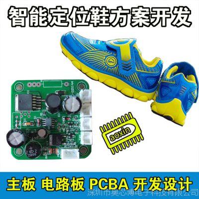 老人儿童智能定位鞋方案开发防丢失研发设计程序定制开发产品研发