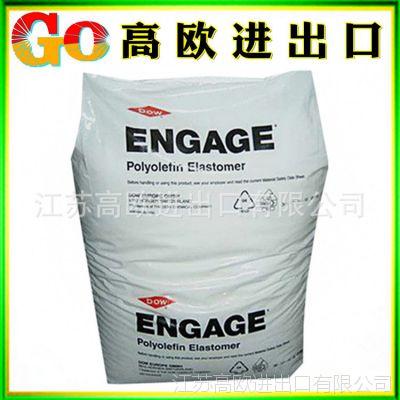 POE/美国陶氏/8003 POE食品级 耐高温 聚烯烃弹性体 POE8003