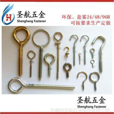 羊眼螺栓 紧固件 羊眼圈 标准件 羊眼钉 羊眼螺丝钉生产加工厂家