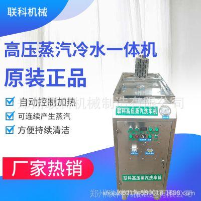 联科高温高压蒸汽洗车机 家用高压蒸汽清洗机 油烟机蒸汽清洗机