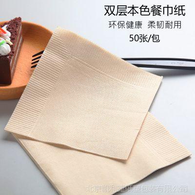 双层本色230餐巾纸 抽纸面巾纸 酒店用品纸巾一箱