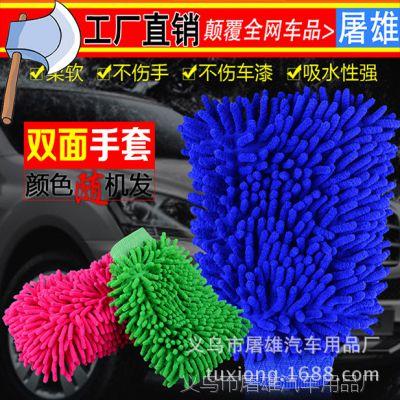 双面-防刮痕雪尼尔珊瑚虫洗车手套/擦车手套(无包装)清洁汽车用