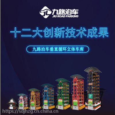 九路泊车垂直循环立体车库技术应用分析