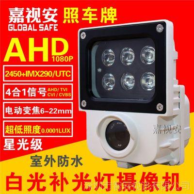 AHD200万索尼290电动变焦6-22mm白光补光灯照车牌专用监控摄像头