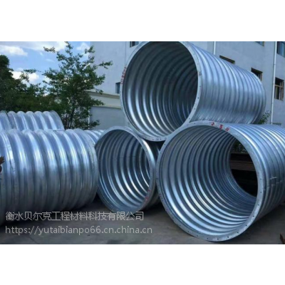 贝尔克钢波纹涵管厂家直销 金属波纹涵管排水管道