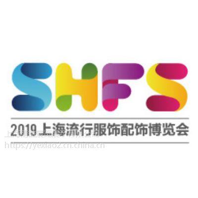 2019年上海国际服饰配饰展览会