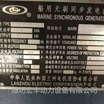 低噪音船用发电机 90千瓦 发电机组厂家直销潍柴WP6CD132E200船用柴油机