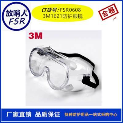 霍尼韦尔(巴固)Op-Tema 1004947可调节护目镜防刮擦防护眼镜