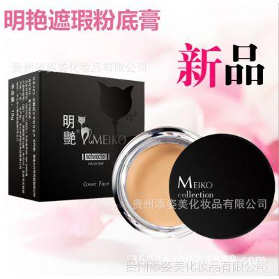 正品明艳Meiko自然美粉底膏 遮盖痘印黑眼圈雀斑明艳遮瑕膏批发
