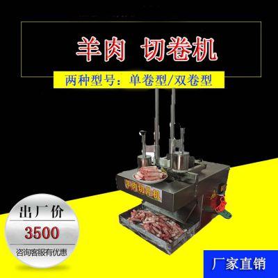 益翔 全自动羊肉切片机 冻肉切卷机 切羊肉卷机器