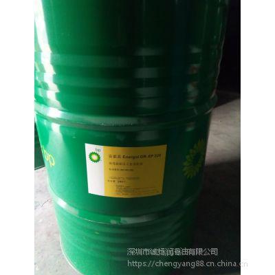 长期供应BP安能高 GR-XP200工业齿轮油