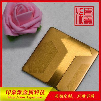 供应局部拉丝乱纹喷砂黄铜金防指纹不锈钢板