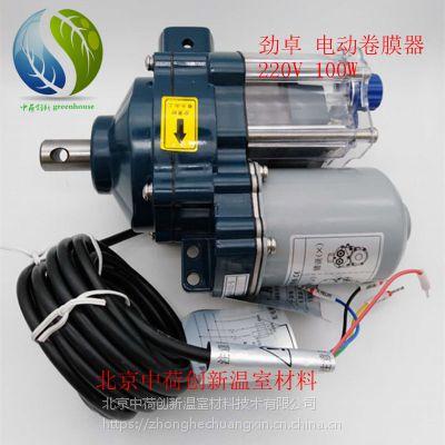 温室大棚大功率卷膜器 220V劲卓电动卷膜器 安全可靠 性能好