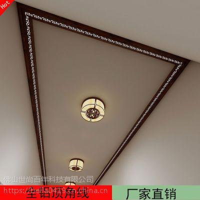 欧式吊顶材料 铝全金顶角线镂空石膏线 铝梁半吊扣板天花