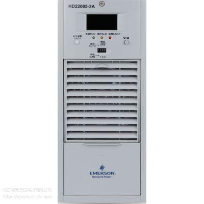 HD22005-3A 整流模块 整流器 Emerson艾默生直流屏充电模块