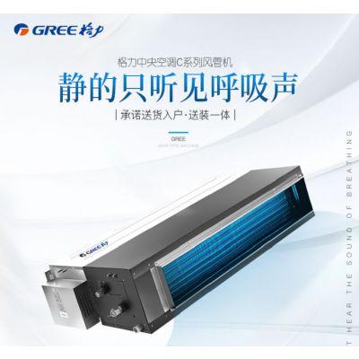 格力风管机 2P 3P 格力空调风管 一拖一5匹 6匹 中央空调商用嵌入式