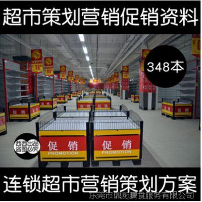 连锁超市 便利店节日活动营销策划促销资料大全 商超管理培训宝典