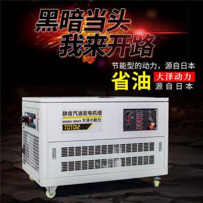手机APP控制30千瓦汽油发电机使用