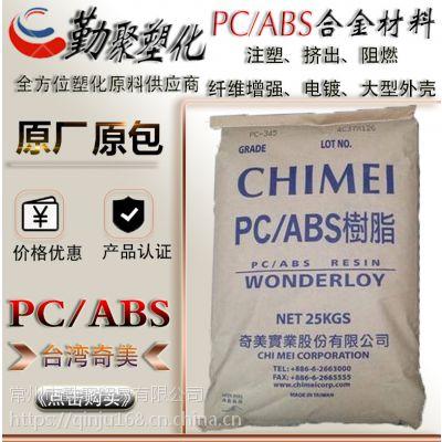 阻燃防火PC/ABS 台湾奇美 PC-540 耐高温 高流动 电子电器部件