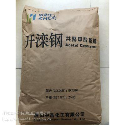 江苏一级代理POM/唐山中浩化工/K270 共聚甲醛原料