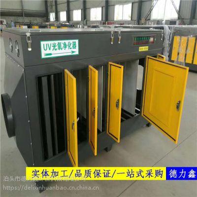 VOCS废气处理设备 、 UV光氧净化器产品 空气净化产品