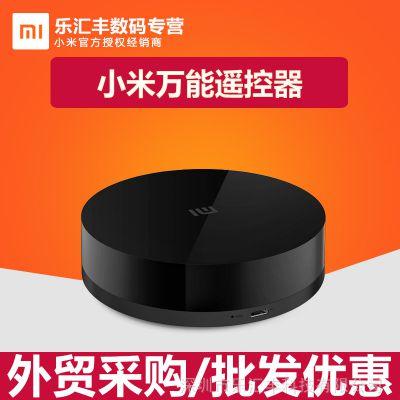 小米万能遥控器 手机电视空调音响盒子红外线智能远程多功能遥控