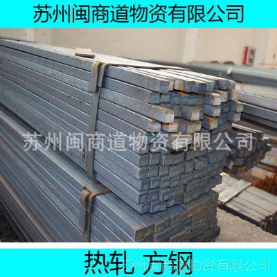 闽商道物资供应:热轧方钢 q235实心一支可零切规格齐全现货批发