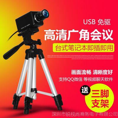 电脑台式笔记本摄像头视频会议USB高清摄像头1080P直播摄像机