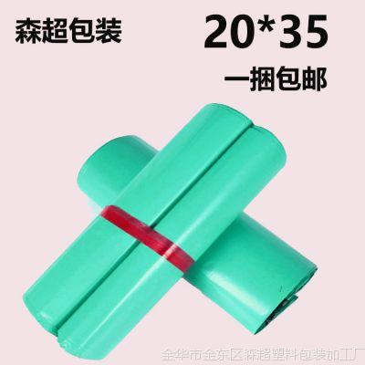工厂现货供应 绿色中号快递袋20*35半新料防水防爆边破坏性袋子