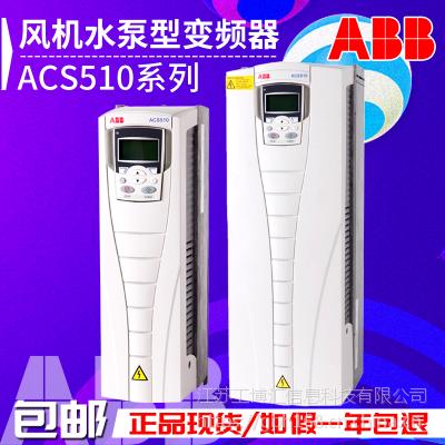 变频器ABB产品 ACS510通用变频器从哪里购买的质量和售后各方面更有保障