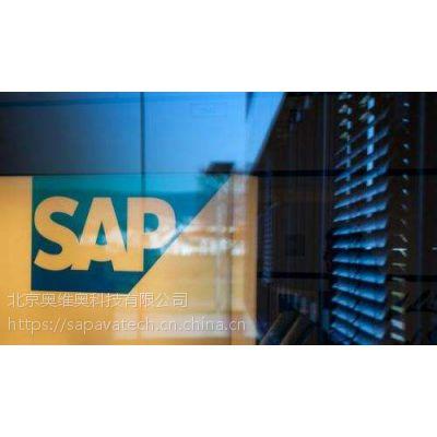 国内的sap实施公司,北京SAP实施公司,北京奥维奥