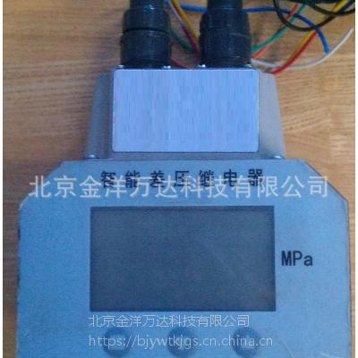 智能差压控制器、智能差压继电器 型号:LXH-CMK-L2-3 金洋万达