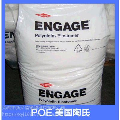 陶氏杜邦挤出级POE 8180 耐候性,耐老化POE无锡青岛合肥现货出