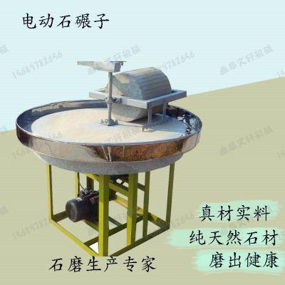 生产电动石碾子的厂家 双辊电动石碾子 辣椒面加工