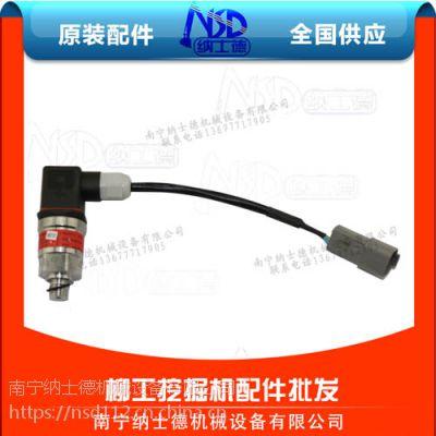 江苏省挖掘机配件 30B0171 压力变送器丹佛斯