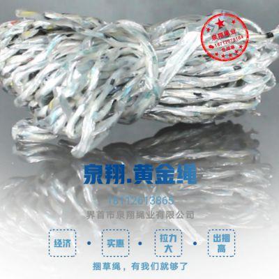 黄金绳 废纸打包 大棚压膜烫金纸 等行业厂家打包结实耐用耐高温抗老化
