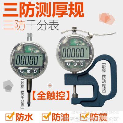 博通喷油器阀组件测量专用数显千分表USB充电防水触摸手持测厚规