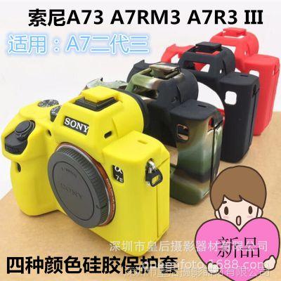 相机微单A73 A7RM3 A7R3 III 相机硅胶套 保护皮套内胆包